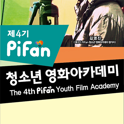 The 4th PiFan Youth Film Academy