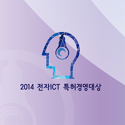 2014 Electronic ICT Awards